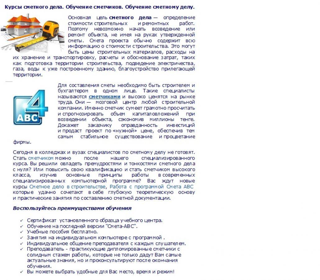 Обучение сметному делу бесплатно обучение работе на ноутбуке онлайн бесплатно