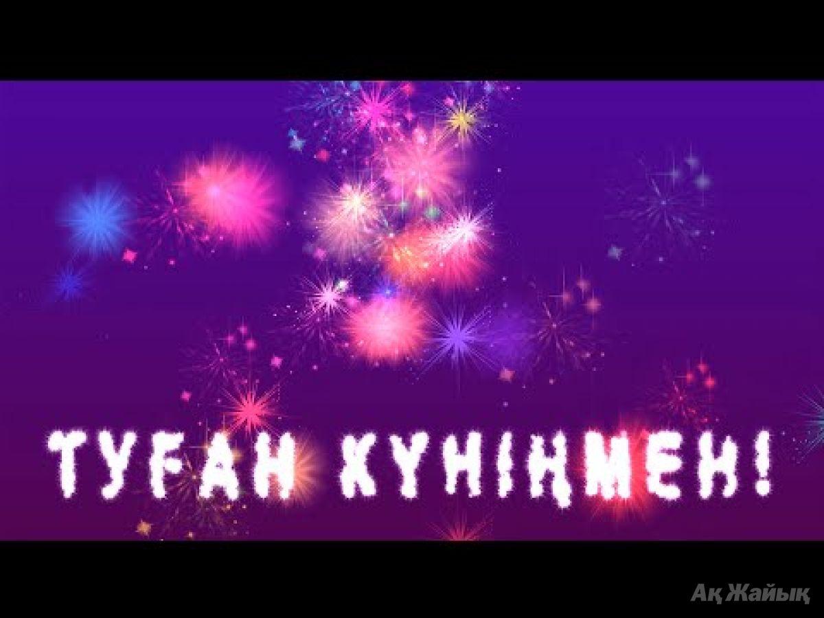 Музыкальные поздравления с днем рождения на казахском