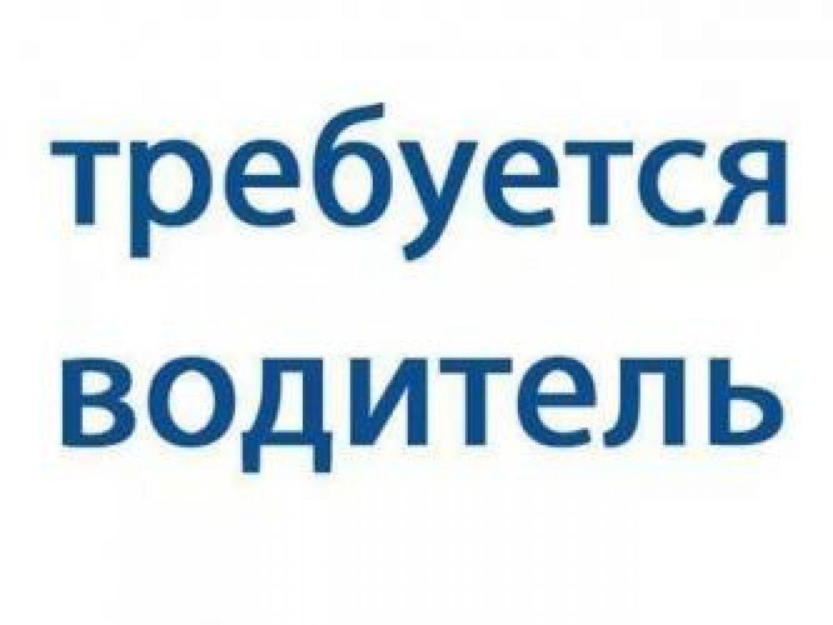 Работа водителем в москве в вао свежие вакансии дать объявление в газету в бийске бесплатно