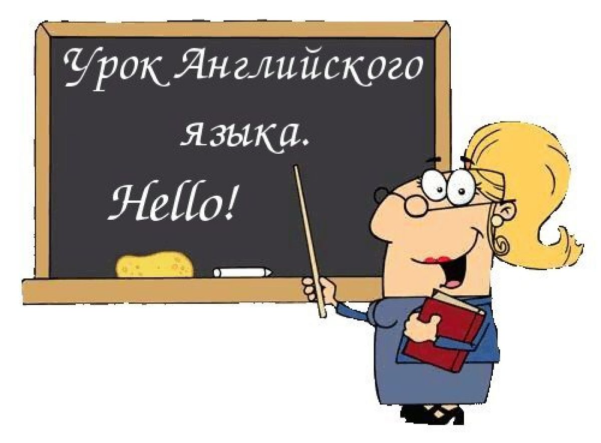 неправильно проведенной конец урока английского языка слова учителя комплект другого