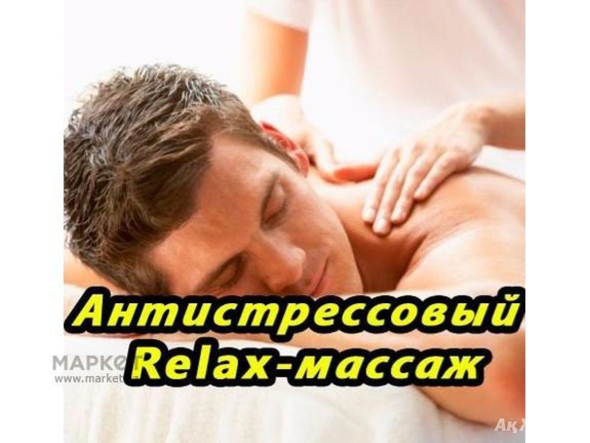 seks-massazh-atirau