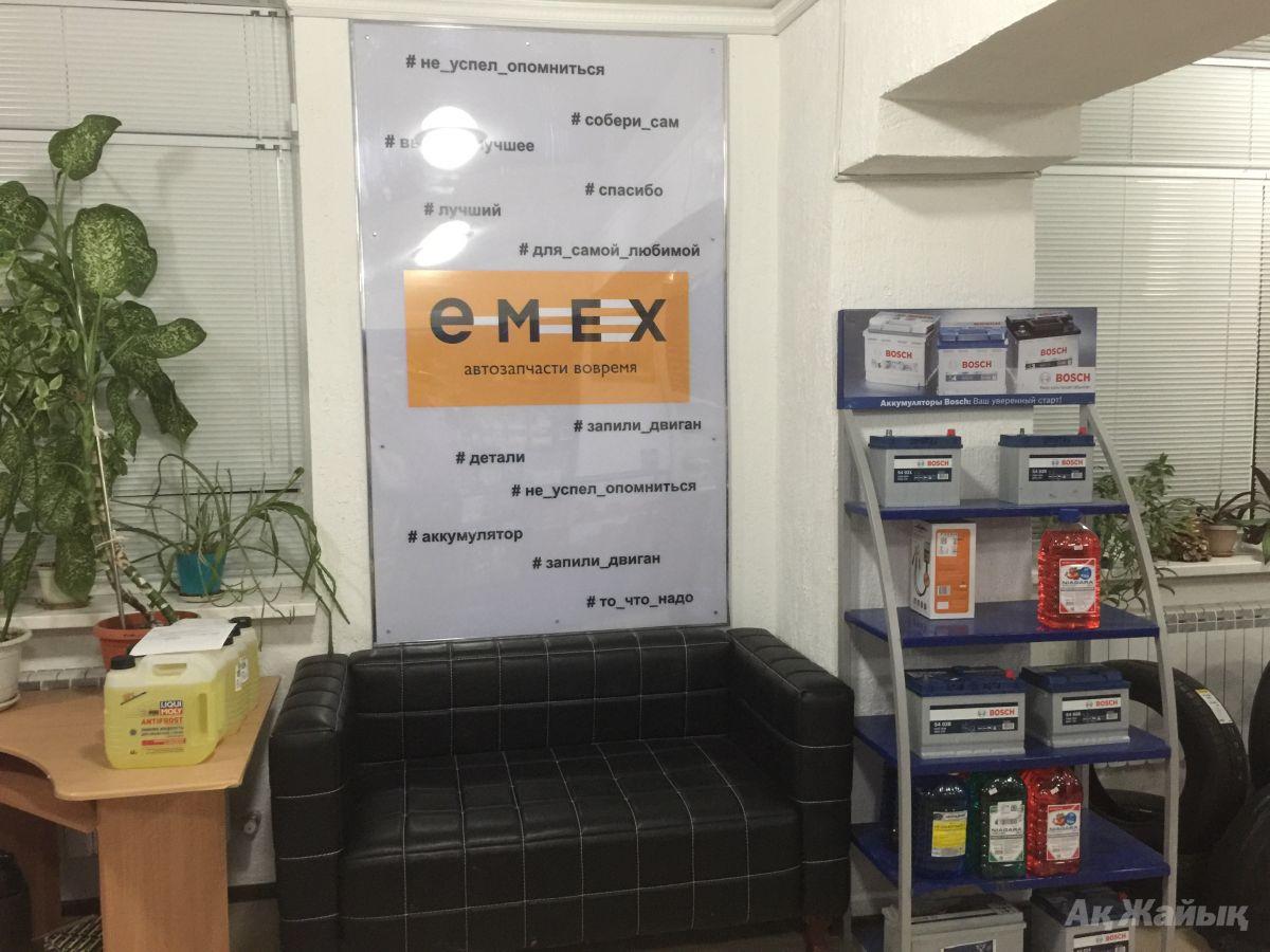 EMEX - Магазин автозапчастей