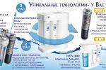 www.atyrau-filters.kz. Вода премиум класса у...